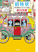 招待状~赤川次郎ショートショート王国~(光文社文庫)