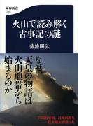 火山で読み解く古事記の謎