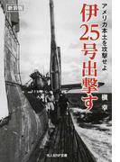 伊25号出撃す アメリカ本土を攻撃せよ 新装版 (光人社NF文庫)(光人社NF文庫)