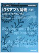 はじめてのiOSアプリ開発 Xcode 8+Swift 3対応 第2版