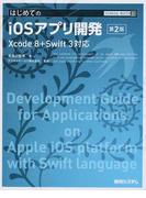 はじめてのiOSアプリ開発 Xcode 8+Swift 3対応 第2版 (TECHNICAL MASTER)