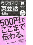 ワンコイン英会話 500円でここまで伝わる。 Series06 名言編