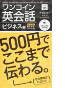 ワンコイン英会話 500円でここまで伝わる。 Series05 ビジネス編