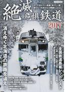 絶滅危惧鉄道 今こそ訪れたい路線、降りたい駅、乗りたい列車を完全網羅!! 2017 (イカロスMOOK)(イカロスMOOK)