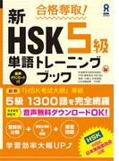 合格奪取!新HSK5級単語トレーニングブック