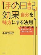 「ほめ日記」効果・自分を味方にする法則 幸せスイッチをONにするノート