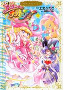 魔法つかいプリキュア!2 プリキュアコレクション (ワイドKC なかよし)(ワイドKC)