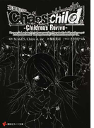 Chaos;Child Children's Revive 妄想科学ADV