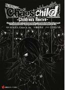 Chaos;Child Children's Revive 妄想科学ADV (講談社ラノベ文庫)(講談社ラノベ文庫)