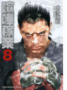 喧嘩稼業 8 (ヤングマガジン)(ヤンマガKC)