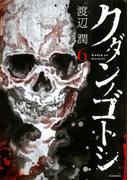 クダンノゴトシ 6 (ヤングマガジン)(ヤンマガKC)