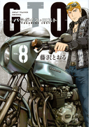 GTOパラダイス・ロスト 8 (ヤングマガジン)(ヤンマガKC)