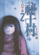 祕十村 2 (ヤングマガジン)(ヤンマガKC)