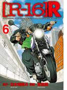 〈R−16〉R 6 (ヤングマガジン)(ヤンマガKC)
