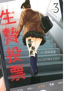 生贄投票 3 (ヤングマガジン)(ヤンマガKC)