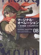 マージナル・オペレーション 08 (アフタヌーン)