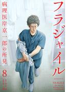 フラジャイル 8 病理医岸京一郎の所見 (アフタヌーンKC)(アフタヌーンKC)