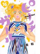 ピーチガール 新装版 16 (別冊フレンド)