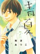 青夏 7 (講談社コミックス別冊フレンド)(別冊フレンドKC)