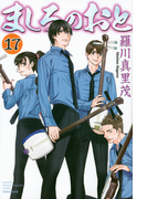 ましろのおと 17 (講談社コミックス monthly shonen magazine comics)