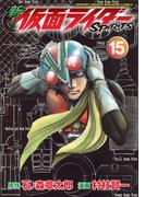 新仮面ライダーSPIRITS 15 (月刊少年マガジン)(KCデラックス)