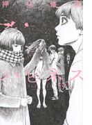 ハピネス 5 (週刊少年マガジン)