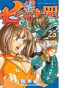 七つの大罪 25 (講談社コミックスマガジン)
