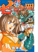 七つの大罪 25 (講談社コミックスマガジン shonen magazine comics)