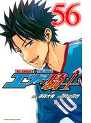 エリアの騎士 56 (講談社コミックスマガジン SHONEN MAGAZINE COMICS)(少年マガジンKC)