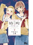 椿町ロンリープラネット 7 (マーガレットコミックス)(マーガレットコミックス)