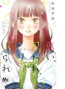 思い、思われ、ふり、ふられ 5 (マーガレットコミックス)(マーガレットコミックス)