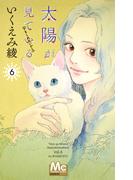 太陽が見ている〈かもしれないから〉 6 (マーガレットコミックス)(マーガレットコミックス)