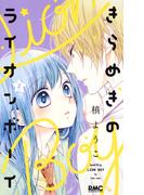 きらめきのライオンボーイ 2 (りぼんマスコットコミックス)(りぼんマスコットコミックス)