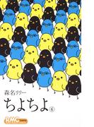ちよちよ 6 (りぼんマスコットコミックス)(りぼんマスコットコミックス)