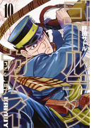 ゴールデンカムイ 10 (ヤングジャンプコミックス)(ヤングジャンプコミックス)