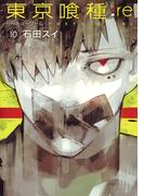 東京喰種:re 10 (ヤングジャンプコミックス)