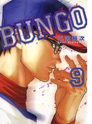 BUNGO 9 (ヤングジャンプコミックス)(ヤングジャンプコミックス)