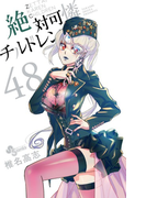 絶対可憐チルドレン 48 (少年サンデーコミックス)(少年サンデーコミックス)