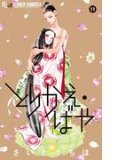 とりかえ・ばや 11 (flowersフラワーコミックスα)