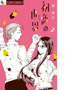 初恋の世界 2 (flowersフラワーコミックスα)(フラワーコミックス)