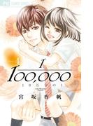 10万分の1 Story.4 (Cheese!フラワーコミックス)