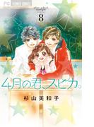 4月の君、スピカ。 8 (Sho‐Comiフラワーコミックス)