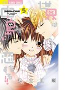 世界は中島に恋をする!! 5 (Sho‐Comiフラワーコミックス)
