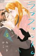 ラブファントム 5 (プチコミックフラワーコミックスα)(フラワーコミックス)