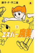 エスパー魔美 3 (てんとう虫コミックス)(てんとう虫コミックス)