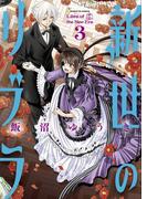 新世のリブラ 3 (サンデーGXコミックス)(サンデーGXコミックス)