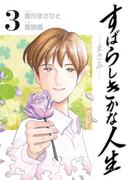 すばらしきかな人生−まさみ− 3 (ビッグコミックス)(ビッグコミックス)