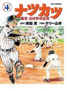 ナツカツ 4 職業・高校野球監督 (ビッグコミックス)(ビッグコミックス)