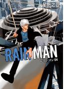 レインマン 04 (BIG COMICS SPECIAL)(ビッグコミックス)
