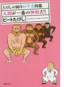 たけしの面白科学者図鑑 3 人間が一番の神秘だ! (新潮文庫)(新潮文庫)